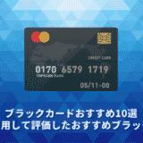 【2021年】ブラックカードおすすめ5選。実際に利用して評価したおすすめブラックカード