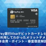 PayPay銀行Visaデビットカードレビュー。実際に利用してわかったメリットデメリット・年会費・ポイント・審査徹底解説