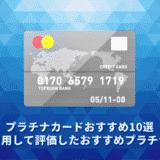 【2021年】プラチナカードおすすめ10選。実際に利用して評価したおすすめプラチナカード