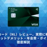 三井住友カード(NL)レビュー。実際に利用してわかったメリットデメリット・年会費・ポイント・審査・限度額徹底解説