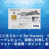 三井住友ビジネスカード for Owners/クラシック(一般)カードレビュー。実際に利用してわかったメリットデメリット・年会費・ポイント・審査徹底解説